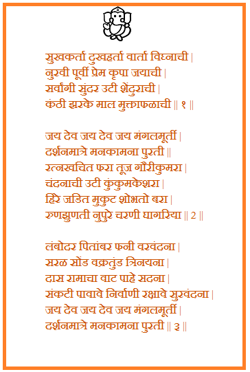 Ganapati Aarti In Marathi Download